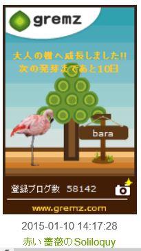 f:id:akaibara:20150110143839j:image:w150