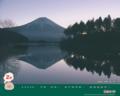 田貫湖 (静岡 富士宮市)