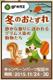 f:id:akaibara:20151124212230j:image:w200
