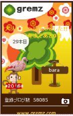 f:id:akaibara:20160102221652j:image