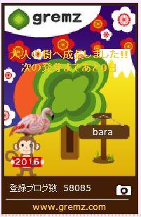 f:id:akaibara:20160102221735j:image:w147