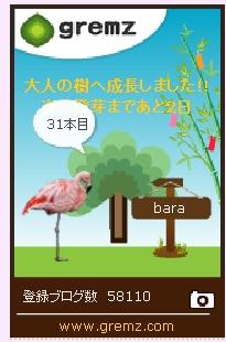 f:id:akaibara:20160703114207j:image:w150
