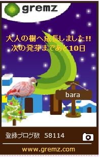 f:id:akaibara:20161217210347j:image:w150