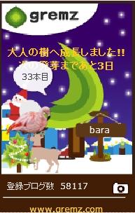 f:id:akaibara:20161224201941j:image:w180