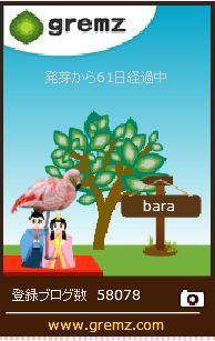 f:id:akaibara:20170228160515j:image:w150