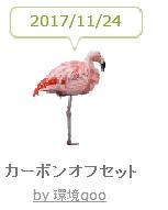 f:id:akaibara:20171124214355j:image