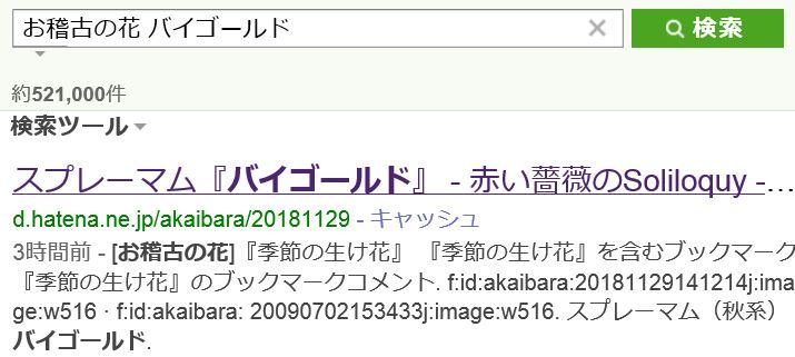 f:id:akaibara:20181129202558j:image:w500