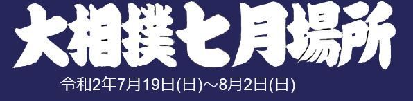 f:id:akaibara:20200719215713j:plain