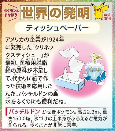 f:id:akaibara:20201224223536j:plain