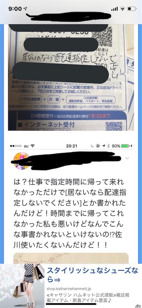 f:id:akaisiyosihito:20190630090353j:image