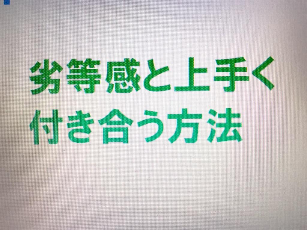 f:id:akaisiyosihito:20190727015208j:image
