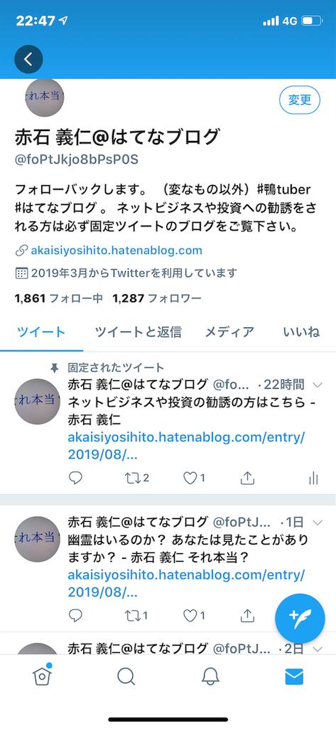 f:id:akaisiyosihito:20190803225837p:image