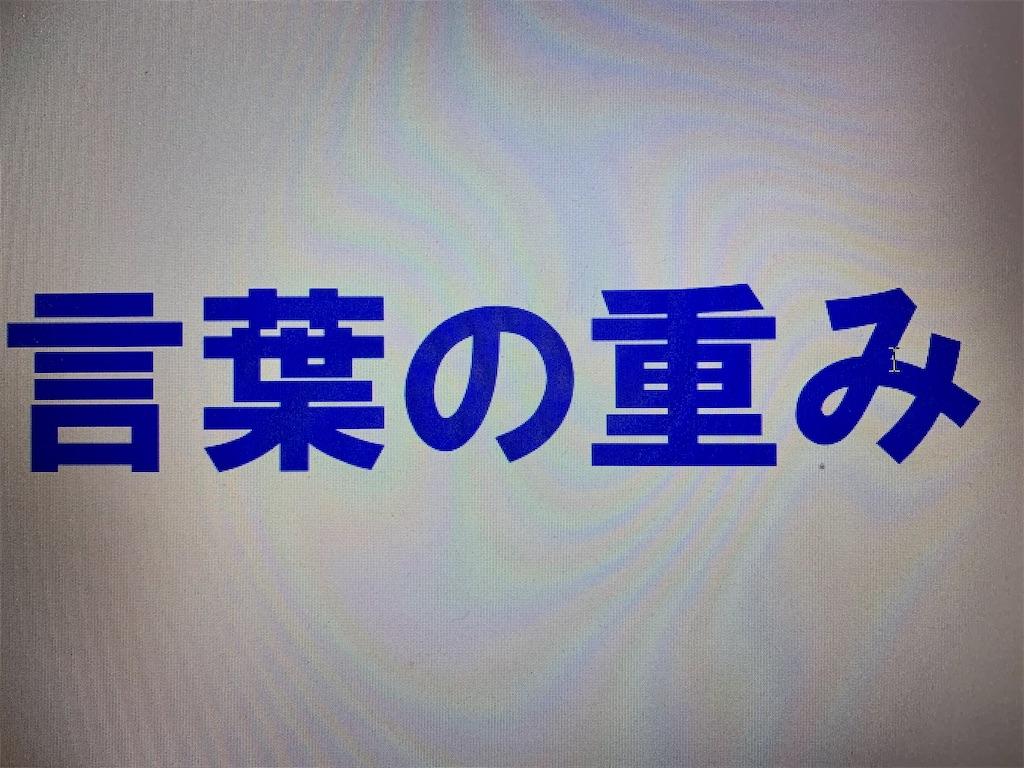 f:id:akaisiyosihito:20191203185417j:image