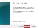 Windows 10のログインパスワードを変更する方法2