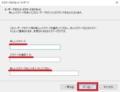 Windows 10のログインパスワードを変更する方法4