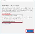 Windows 10のログインパスワードを変更する方法25