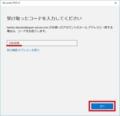 Windows 10のログインパスワードを変更する方法27