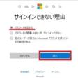 Windows 10のログインパスワードを変更する方法37