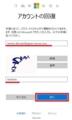 Windows 10のログインパスワードを変更する方法38
