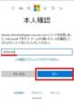Windows 10のログインパスワードを変更する方法39