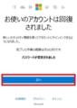 Windows 10のログインパスワードを変更する方法42