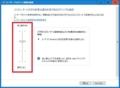 Windows 10のユーザーアカウント制御を変更する方法3