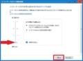 Windows 10のユーザーアカウント制御を変更する方法4