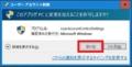 Windows 10のユーザーアカウント制御を変更する方法5
