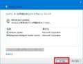 Windows10のWindows Updateのエラー(0x800705b4)に関する対策方法10