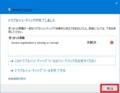 Windows10のWindows Updateのエラー(0x800705b4)に関する対策方法12