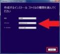 Windows OSのISOファイルのダウンロード4