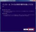 Windows OSのISOファイルのダウンロード6