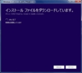 Windows OSのISOファイルのダウンロード5