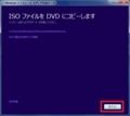 Windows OSのISOファイルのダウンロード8