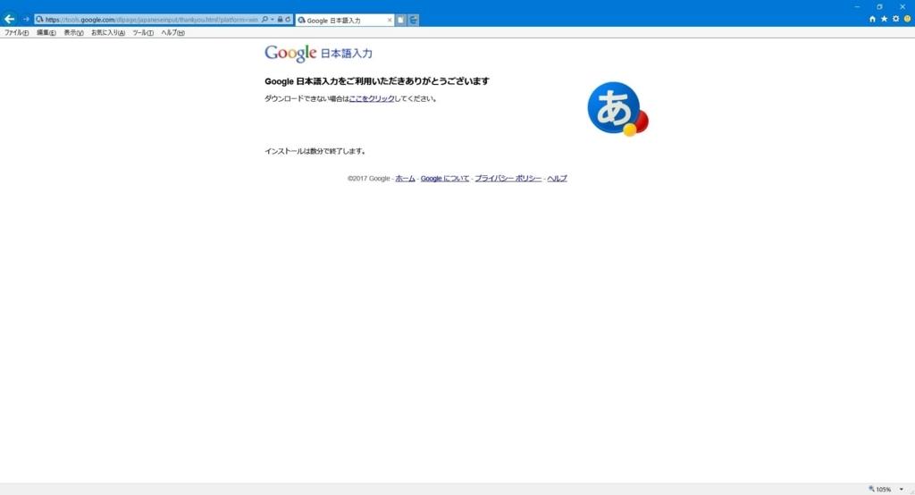Windows OSにGoogle 日本語入力をインストールする方法2