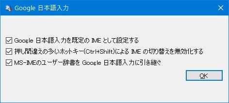 Windows OSにGoogle 日本語入力をインストールする方法4