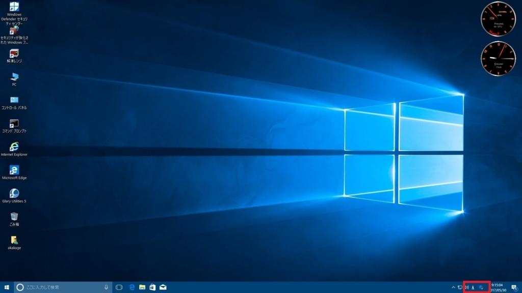 Windows OSにGoogle 日本語入力をインストールする方法5