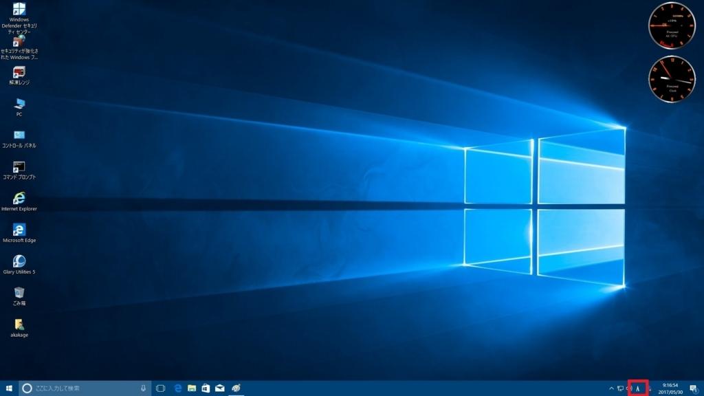 Windows OSにGoogle 日本語入力をインストールする方法6