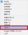 Windows OSにGoogle 日本語入力をインストールする方法7