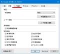 Windows OSにGoogle 日本語入力をインストールする方法9