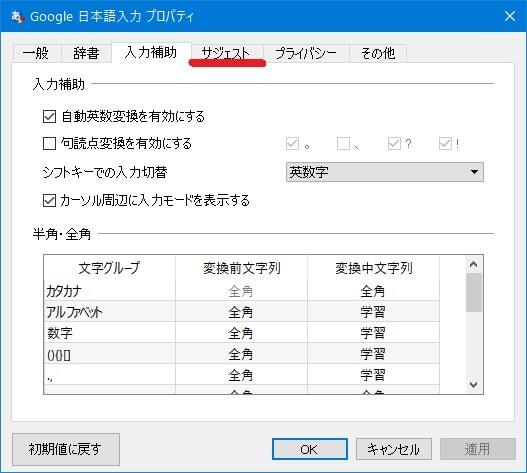 Windows OSにGoogle 日本語入力をインストールする方法10