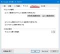 Windows OSにGoogle 日本語入力をインストールする方法11