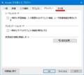 Windows OSにGoogle 日本語入力をインストールする方法12