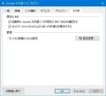 Windows OSにGoogle 日本語入力をインストールする方法13