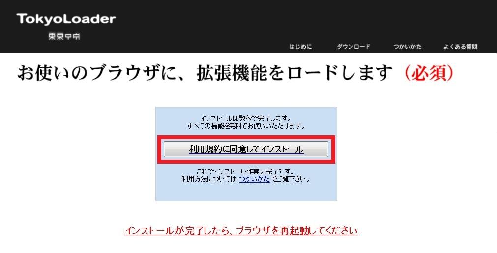 tokyoloader ダウンロード