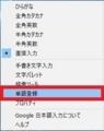 Google 日本語入力の使い方2