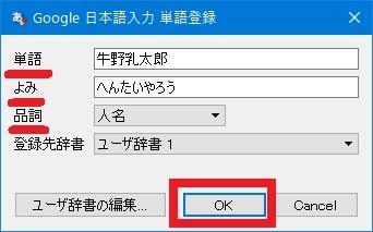 Google 日本語入力の使い方4
