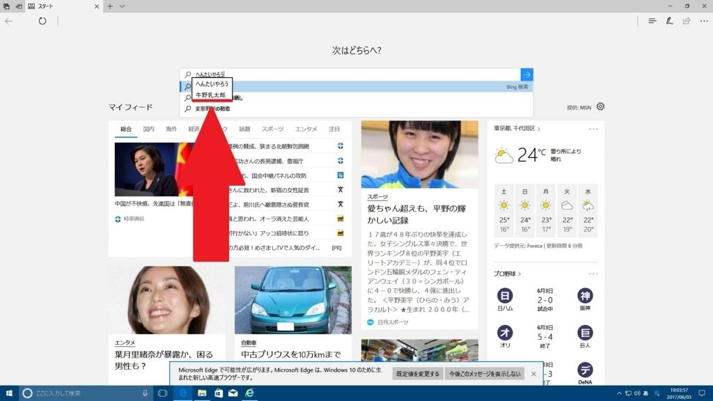 Google 日本語入力の使い方6