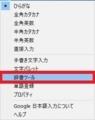 Google 日本語入力の使い方5