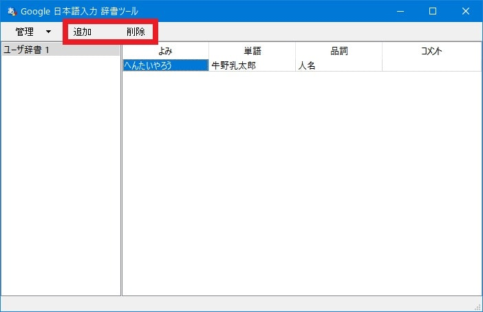 Google 日本語入力の使い方7